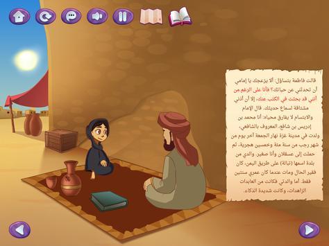 الامام الشافعي - Imam Al Shafii screenshot 10