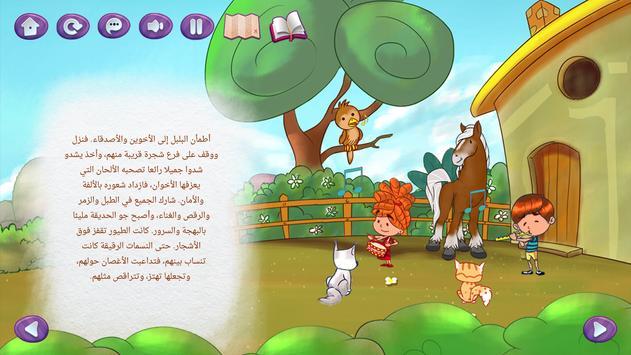 البلبل الحيران - The perplexed nightingale apk screenshot