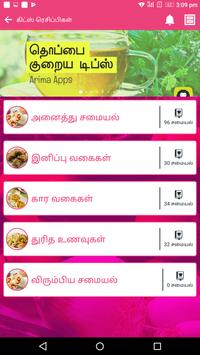 Kids Healthy Recipes Food Nutrition Children Tamil screenshot 4