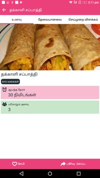 Kids Healthy Recipes Food Nutrition Children Tamil screenshot 3