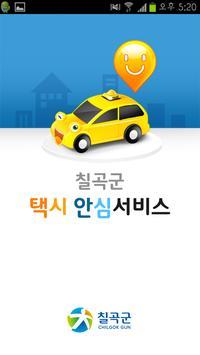 칠곡군 택시안심서비스 poster