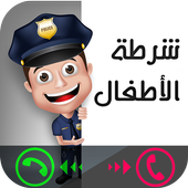 Kids Police icon