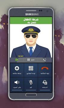 Kids Police screenshot 5