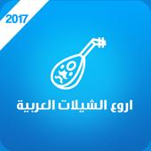 شيلات دون نت 2018 حصرية icon