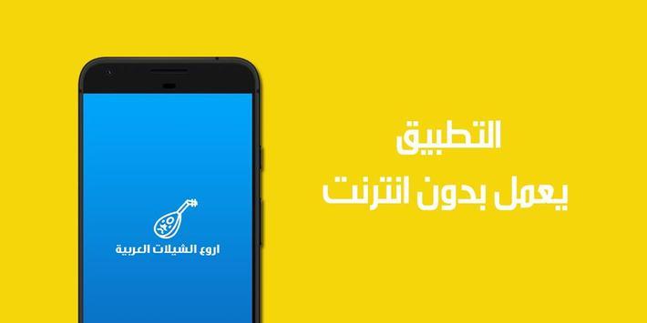 شيلات دون نت 2018 حصرية poster