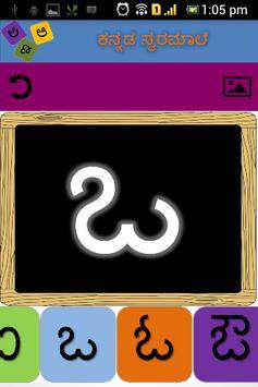 Kannada Swarmaale apk screenshot