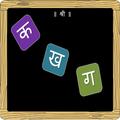 Marathi Varnamala-Full