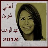 أحلى أغاني - شرين عبد الوهاب 2018 icon