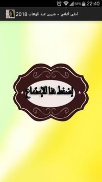أحلى أغاني - شرين عبد الوهاب 2018 poster