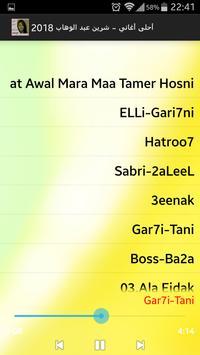 أحلى أغاني - شرين عبد الوهاب 2018 screenshot 1