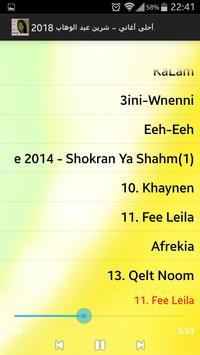 أحلى أغاني - شرين عبد الوهاب 2018 screenshot 2