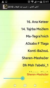 أحلى أغاني - شرين عبد الوهاب 2018 screenshot 5