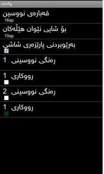 چیرۆك - Chirok apk screenshot