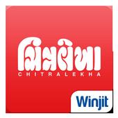 Chitralekha Official - News icon