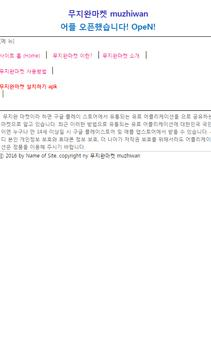 무지완마켓 apk 뮤지완 6.0 poster
