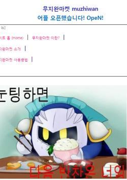 무지완마켓 apk 뮤지완 6.0 screenshot 1