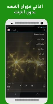 أغاني غزوان الفهد :بدون انترنت screenshot 8