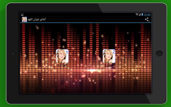 أغاني غزوان الفهد :بدون انترنت screenshot 9
