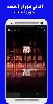 أغاني غزوان الفهد :بدون انترنت poster