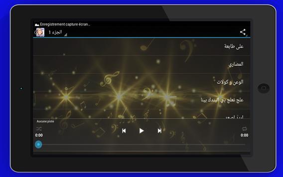 أغاني غزوان الفهد :بدون انترنت screenshot 10