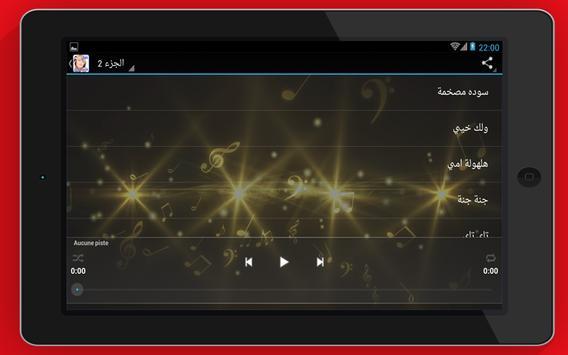 أغاني غزوان الفهد :بدون انترنت screenshot 11