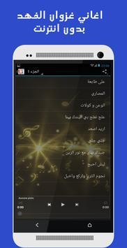 أغاني غزوان الفهد :بدون انترنت screenshot 19