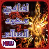 اغاني محمد السالم :بدون انترنت icon
