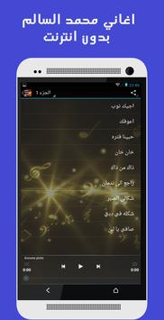 اغاني محمد السالم :بدون انترنت screenshot 3