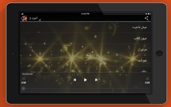 اغاني محمد السالم :بدون انترنت screenshot 11