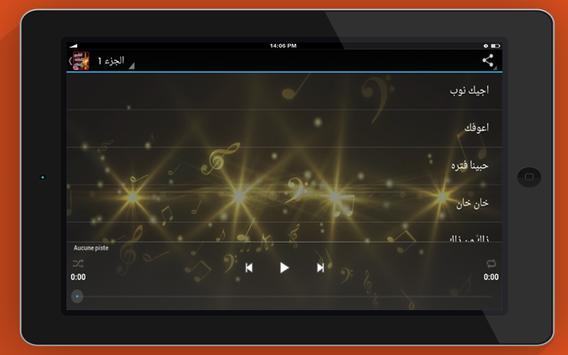 اغاني محمد السالم :بدون انترنت screenshot 22
