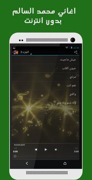 اغاني محمد السالم :بدون انترنت screenshot 2