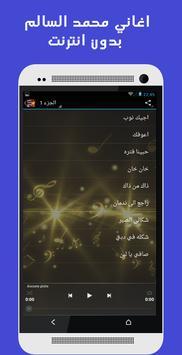 اغاني محمد السالم :بدون انترنت screenshot 7