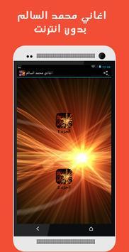اغاني محمد السالم :بدون انترنت screenshot 6