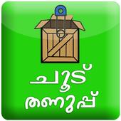 ചൂട് തണുപ്പ് - malayalam game icon