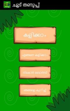 ചൂട് തണുപ്പ് - malayalam game poster
