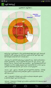 ചൂട് തണുപ്പ് - malayalam game apk screenshot