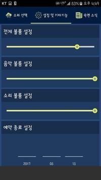 자장자장 자장가 음악 ASMR 백색소음 screenshot 2
