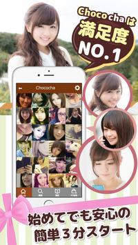 チョコチャ screenshot 4