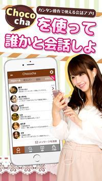 チョコチャ screenshot 6
