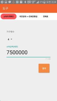 SH 서울주택도시공사 screenshot 4
