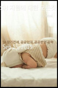 SH 서울주택도시공사 poster