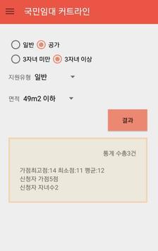 SH 서울주택도시공사 screenshot 3