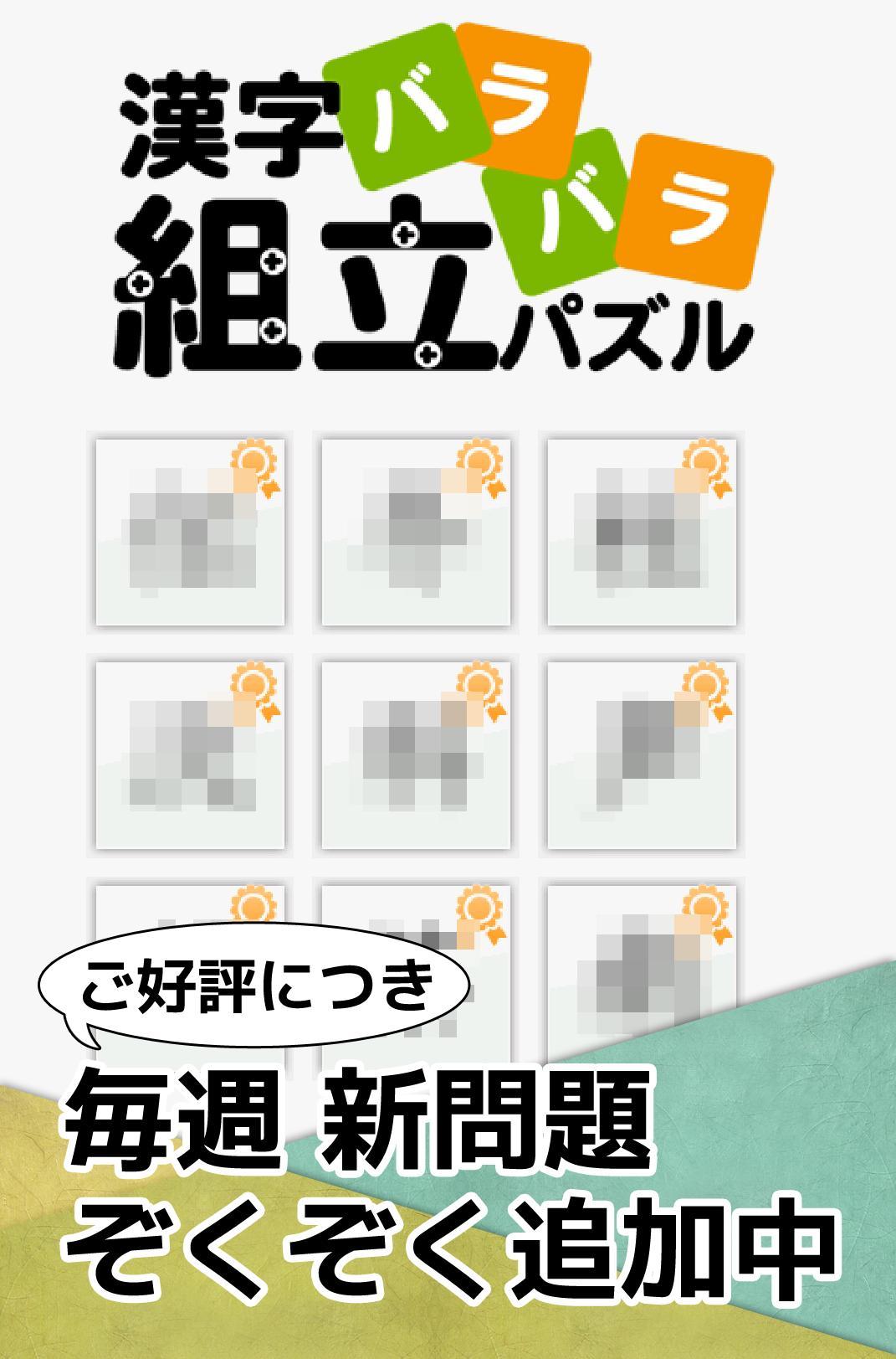 無料 漢字 パズル