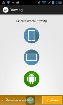 Drawingfun poster