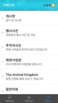 여명회 apk screenshot