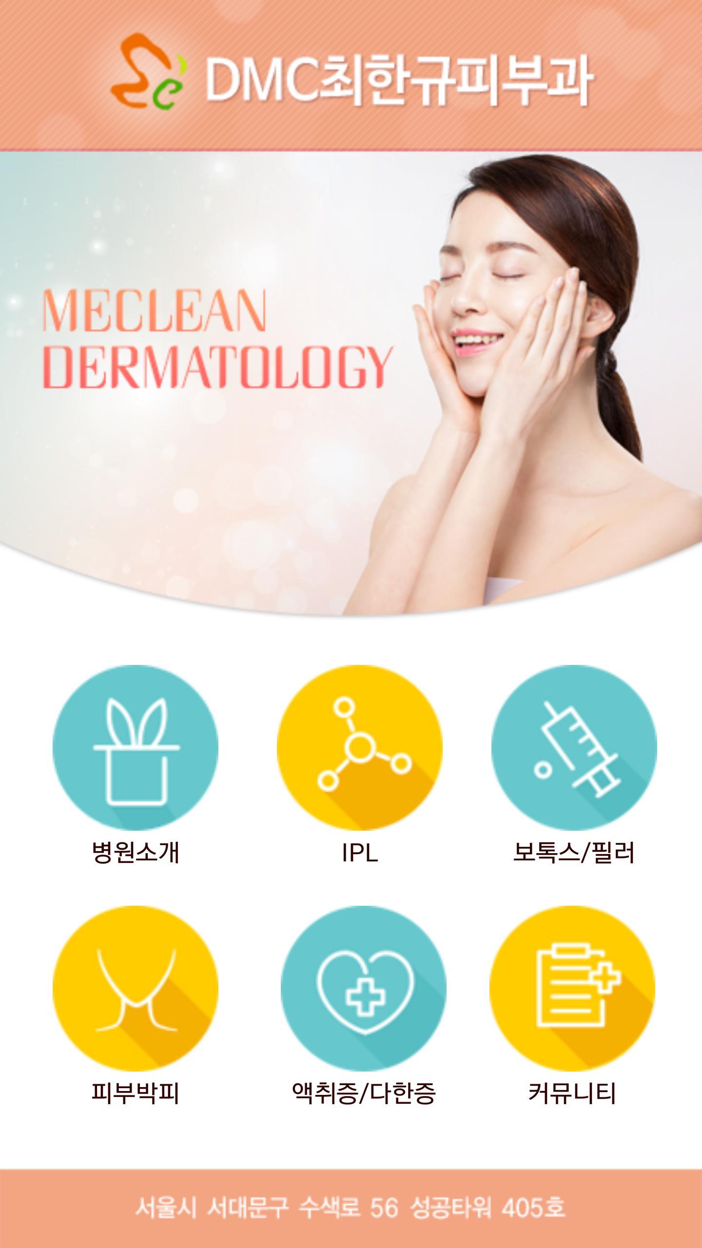 DMC최한규 피부과 (병원 견본앱) for Android - APK Download