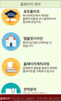 하나이비즈 (HANA e-biz) apk screenshot