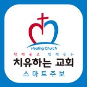 치유하는교회 스마트주보(테스트 견본용) icon