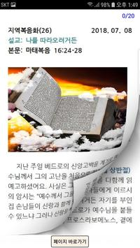 치유하는교회 스마트주보(테스트 견본용) screenshot 4