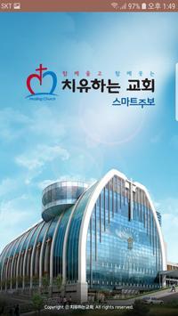치유하는교회 스마트주보(테스트 견본용) poster